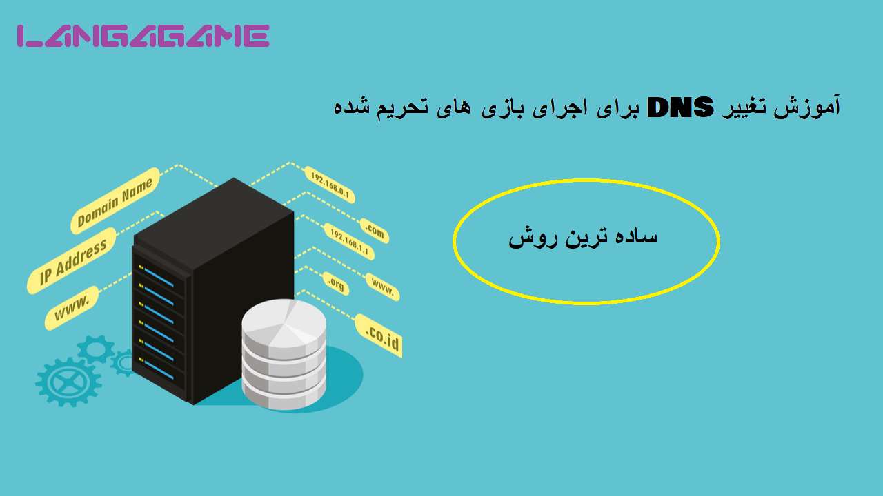 آموزش تغییر DNS برای اجرای بازی های تحریم شده